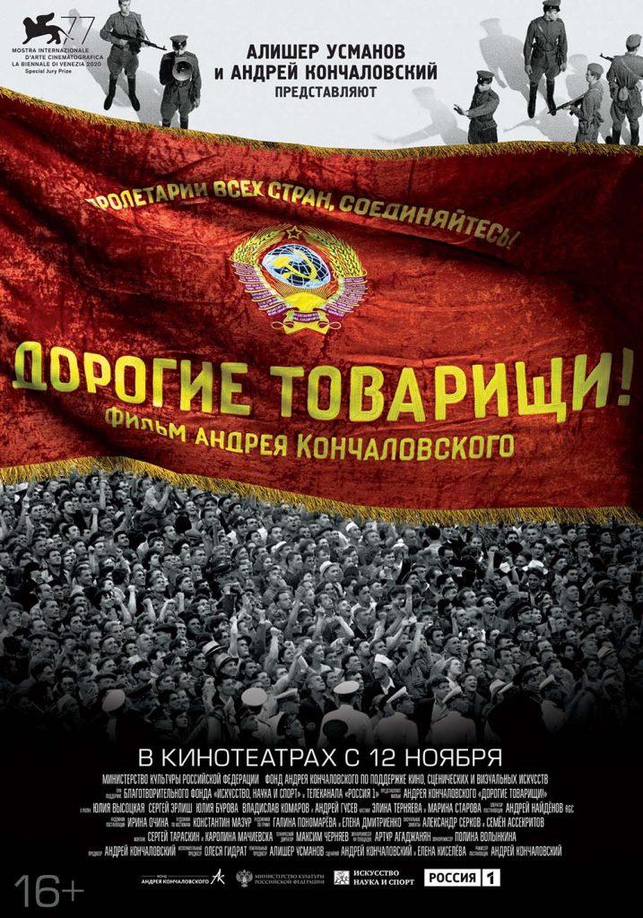 Dear-comrades-ciff-poster